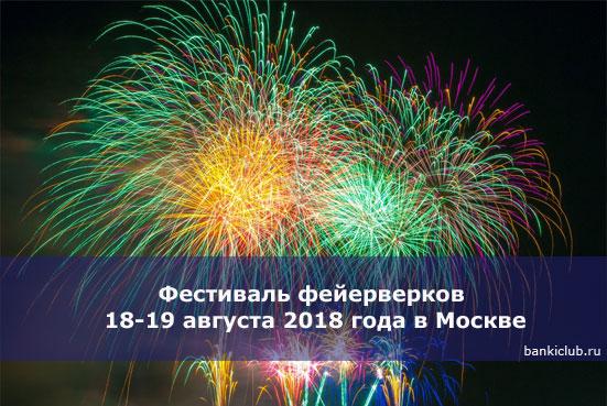 Фестиваль фейерверков 18-19 августа 2020 года в Москве