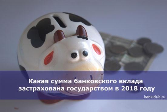 Какая сумма банковского вклада застрахована государством в 2018 году