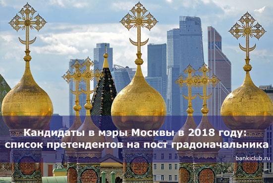 Кандидаты в мэры Москвы в 2018 году: список претендентов на пост градоначальника