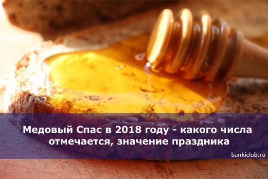Медовый Спас в 2018 году - какого числа отмечается, значение праздника