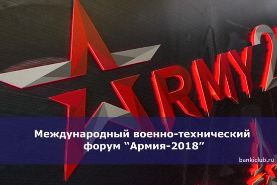 """Международный военно-технический форум """"Армия-2018"""""""