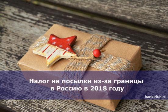 Налог на посылки из-за границы в Россию в 2020 году