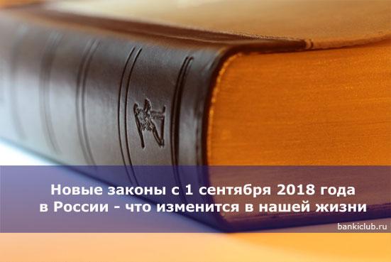 Новые законы с 1 сентября 2018 года в России - что изменится в нашей жизни