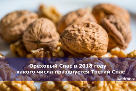 Ореховый Спас в 2018 году - какого числа празднуется Третий Спас