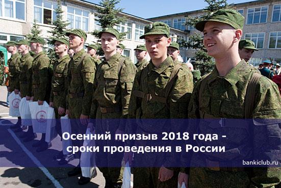 Осенний призыв 2018 года - сроки проведения в России