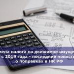 Отмена налога на движимое имущество с 2019 года — последние новости о поправках в НК РФ