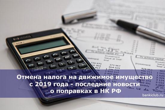 Отмена налога на движимое имущество с 2019 года - последние новости о поправках в НК РФ