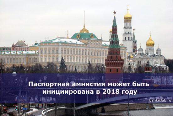 Паспортная амнистия может быть инициирована в 2018 году