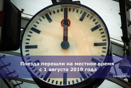 Поезда перешли на местное время с 1 августа 2018 года