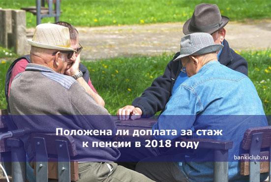 Положена ли доплата за стаж к пенсии в 2018 году