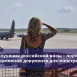 Получение российской визы — порядок оформления документа для иностранцев