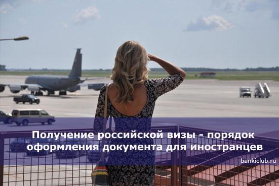 Получение российской визы - порядок оформления документа для иностранцев
