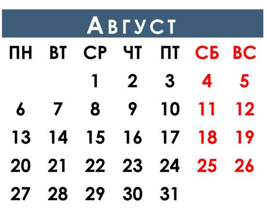 Праздники в августе 2018 года в России - календарь праздничных дней