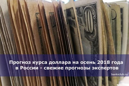 Прогноз курса доллара на осень 2018 года в России - свежие прогнозы экспертов