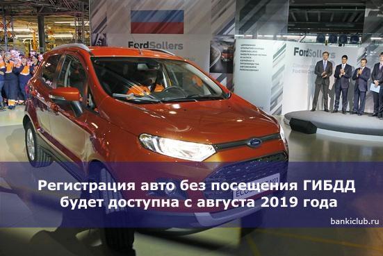 Регистрация авто без посещения ГИБДД будет доступна с августа 2020 года