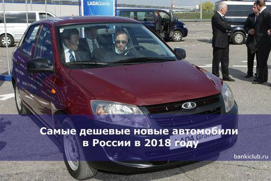 Самые дешевые новые автомобили в России в 2018 году