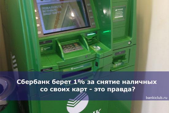 Сбербанк берет 1% за снятие наличных со своих карт - это правда?