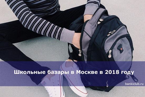 Школьные базары в Москве в 2018 году