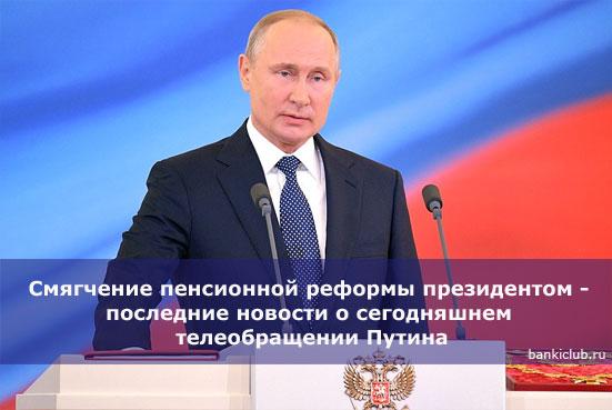Смягчение пенсионной реформы президентом - последние новости о сегодняшнем телеобращении Путина