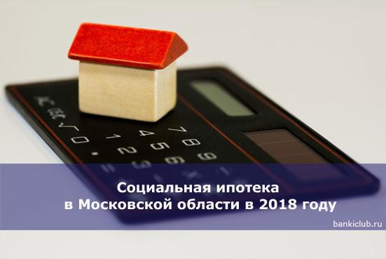 Социальная ипотека в Московской области в 2018 году