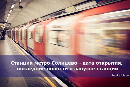 Станция метро Солнцево - дата открытия, последние новости о запуске станции