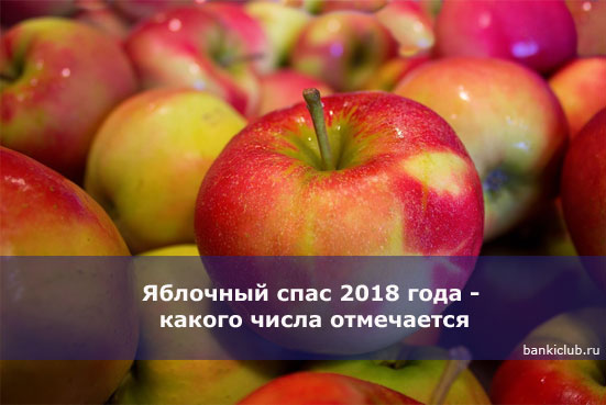 Яблочный спас 2018 года - какого числа отмечается