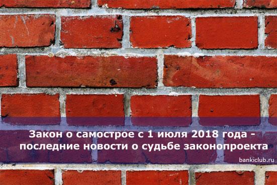 Президент Путин одобрил закон осносе самостроя