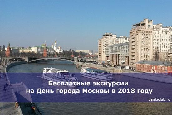Бесплатные экскурсии на День города Москвы в 2018 году