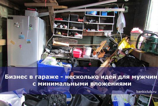 Бизнес в гараже - несколько идей для мужчин с минимальными вложениями