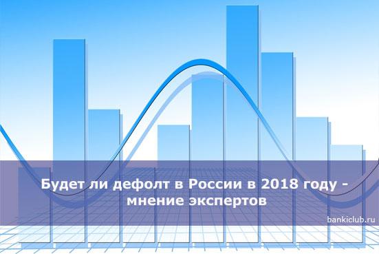 Будет ли дефолт в России в 2018 году - мнение экспертов