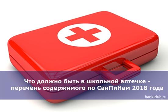 Что должно быть в школьной аптечке - перечень содержимого по СанПиНам 2018 года