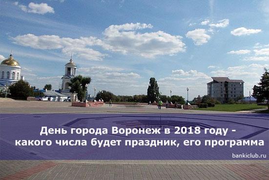 День города Воронеж в 2020 году - какого числа будет праздник, его программа