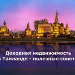 Доходная недвижимость в Таиланде — полезные советы