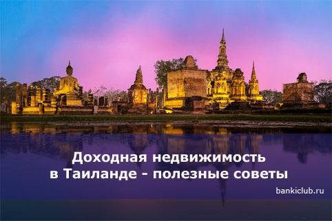 Доходная недвижимость в Таиланде - полезные советы