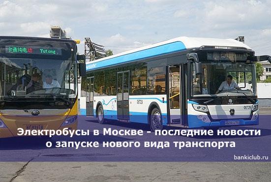 Электробусы в Москве - последние новости о запуске нового вида транспорта
