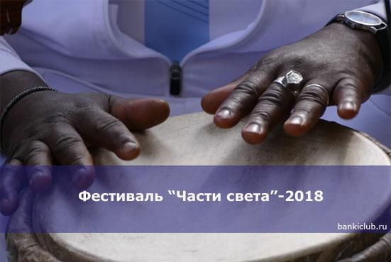 """Фестиваль """"Части света""""-2018"""