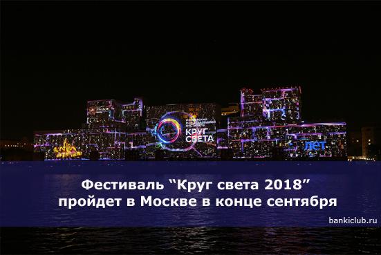 """Фестиваль """"Круг света 2018"""" пройдет в Москве в конце сентября"""
