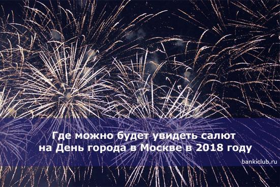 Где можно будет увидеть салют на День города в Москве в 2018 году