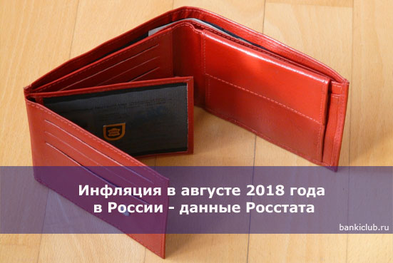 Инфляция в августе 2018 года в России - данные Росстата