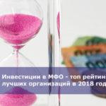Инвестиции в МФО — топ рейтинг лучших организаций в 2018 году