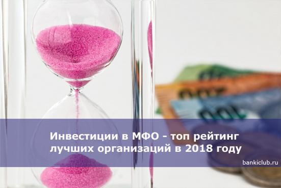 Инвестиции в МФО - топ рейтинг лучших организаций в 2018 году