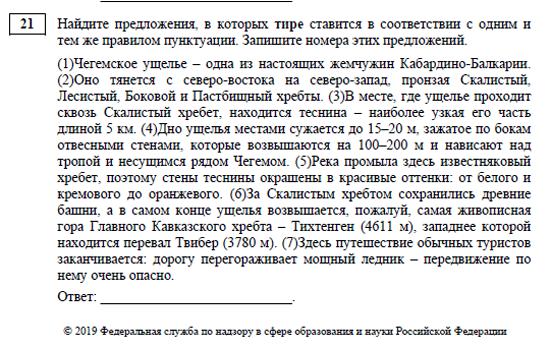 Изменения в ЕГЭ по русскому языку в 2019 году - последние новости от ФИПИ
