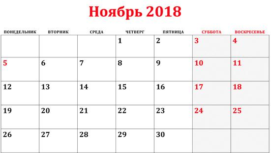 Как мы отдыхаем в ноябре 2018 года в России