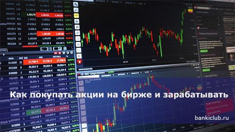 Как покупать акции на бирже и зарабатывать