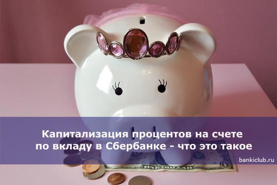 Капитализация процентов на счете по вкладу в Сбербанке - что это такое