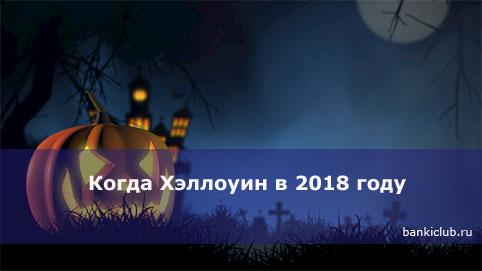 Когда Хэллоуин в 2018 году