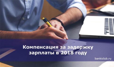 Компенсация за задержку зарплаты в 2018 году