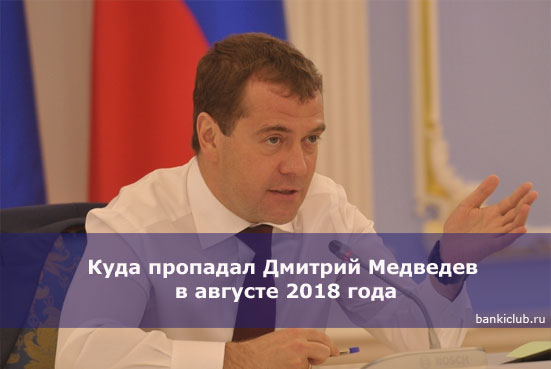 Куда пропадал Дмитрий Медведев в августе 2020 года