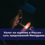 Налог на курение в России — суть предложений Минздрава