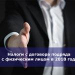 Налоги с договора подряда с физическим лицом в 2018 году